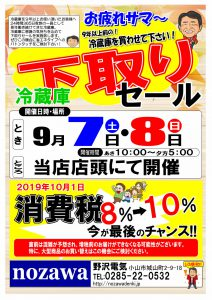 2019.9.7-8冷蔵庫下取りセール 表