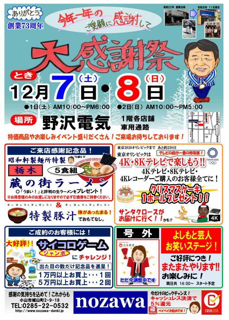 ①2019年冬の感謝祭